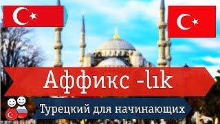 Аффикс -lık. Турецкий язык для начинающих. Уроки турецкого языка онлайн школа турецкого языка Диалог