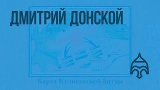 Дмитрий Донской. Видеоурок по истории России 6 класс