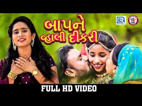 Baap Ne Vahli Dikri - Hansha Bharwad | New Gujarati Song 2018 | FULL HD VIDEO | RDC Gujarati