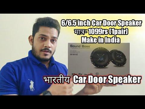Sound Boss SB- B0162 Unboxing || Car door speaker 6.5 inch || Indian best car speaker on Amazon