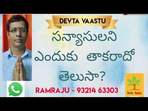 75. why Sanyasi do not allow you to touch ? Devta vaastu Consultancy