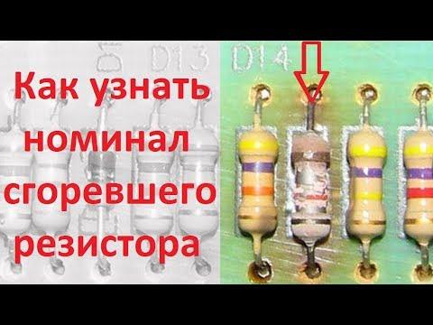 Как узнать номинал сгоревшего резистора