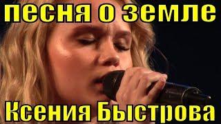 Песня о земле Ксения Быстрова Рязань Фестиваль армейской песни