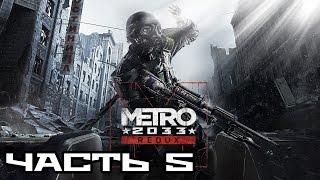 metro 2033 Redux  Survival  Ranger Hardcore  Сухаревская, Тургеневская, Кузнецкий мост