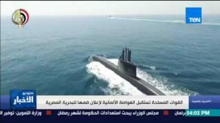 ستوديو الأخبار | القوات المسلحة تستقبل الغواصة الألمانية لإعلان ضمها للبحرية المصرية