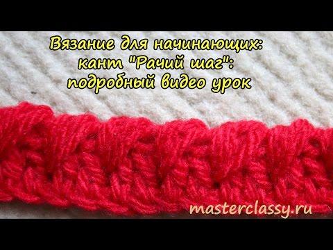 Вязание крючком рачий шаг. Видео урок