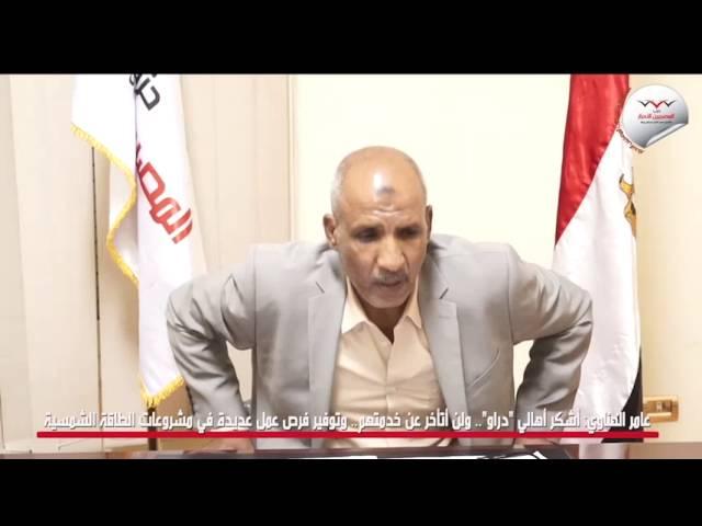 """عامر الحناوي: أشكر أهالي """"دراو"""".. ولن أتأخر عن خدمتهم.. وتوفير فرص عمل عديدة"""