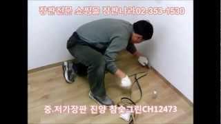 장판 시공 동영상 - 진양 CH12473 불광동 연립.…