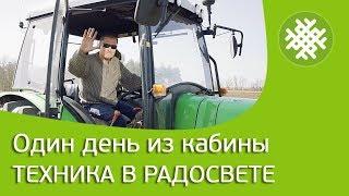 Один день из кабины. Работа трактора и экскаватора в поселении Радосвет.