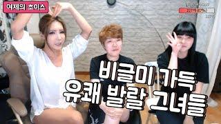 "BJ여제♥Choice 여제의초이스 ""보이쉬한 …"