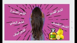 الشعر الطويل | أفضل خمس خلطات طبيعية  لجميع أنواع الشعر (نتائج مضمونة) !!