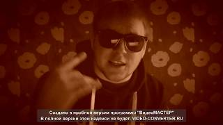 MainstreaM One - Лети со мной ( cover) (кавер), Секс и виски,кокс карибский.