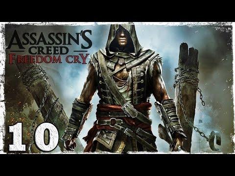 Смотреть прохождение игры [PS4]  Assassin's Creed IV: Freedom Cry DLC. #10:  Финал.