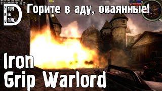 Iron Grip: Warlord | Горите в аду, окаянные!