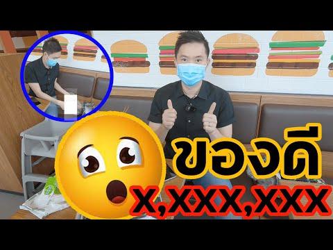 ของดี X,XXX,XXX฿ l Boythaprachan with The Secret X,XXX,XXX