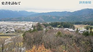 今週の「史書を訪ねて」は、「日本書紀」から岐阜県関ヶ原町を訪ねます...