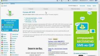Особенности программы QIP 2010 (5/5)