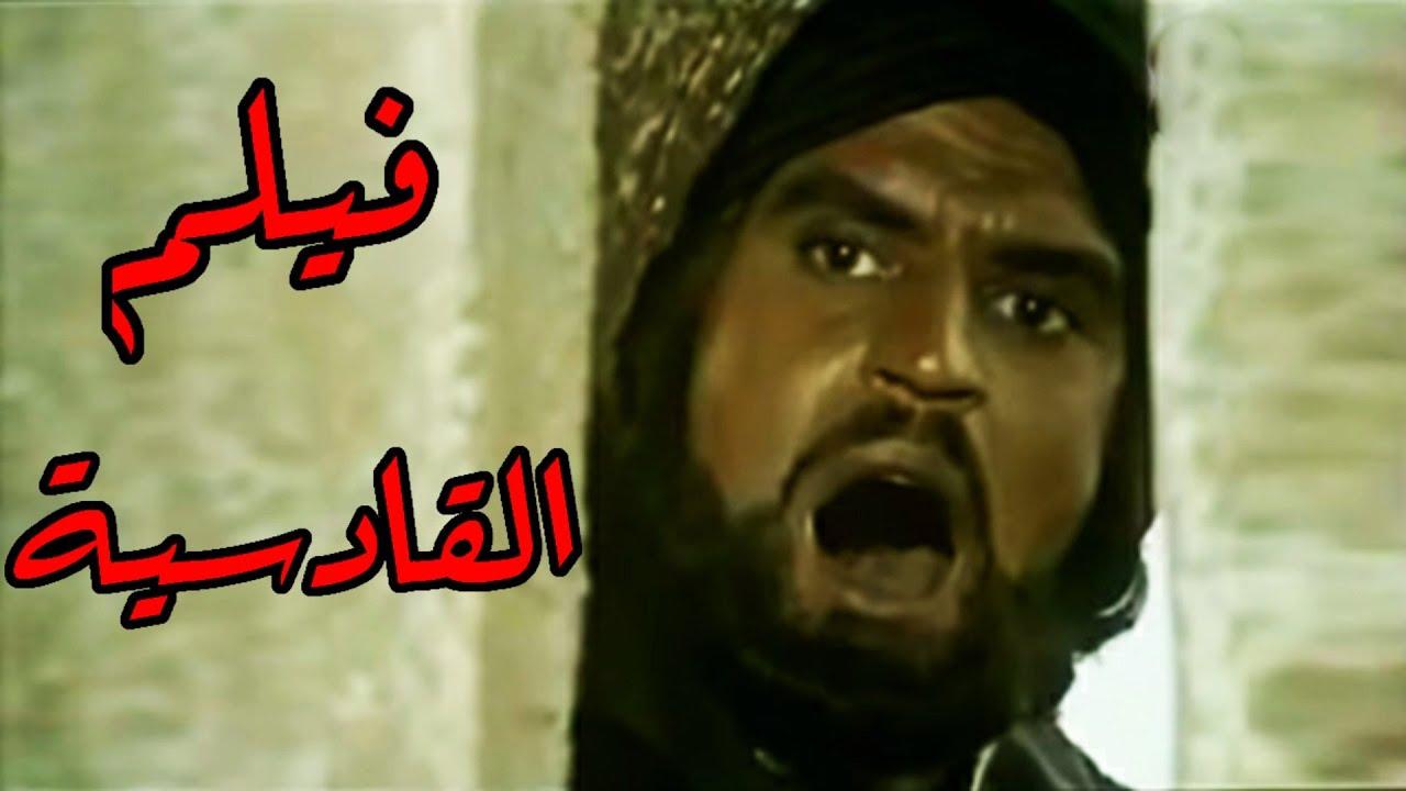 الفيلم العراقي العربي المشترك ( القادسية ) نسخة شريط عراقية