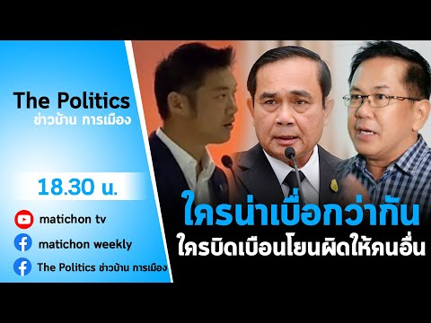 Live : รายการ The Politics ข่าวบ้านการเมือง 21 มกราคม 64 ประเทศนี้ยังปกติดีอยู่หรือ?