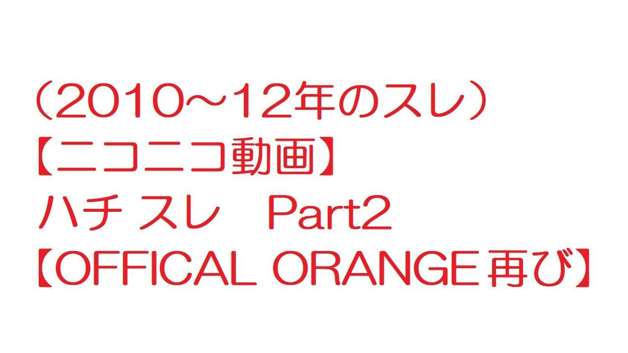 【2ch】(2010年~12年のスレ)【ニコニコ動画】 ハチスレ Part2 【OFFICAL ORANGE 再び】米津玄師