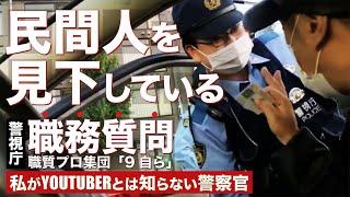 【ガチギレ】民間人を完全に見下しムキになってしまった東京の警察官【警視庁 第九方面 自動車警ら隊】