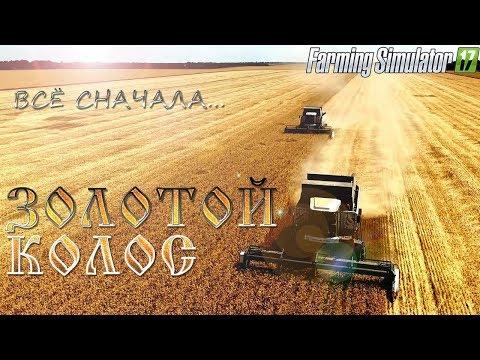 🔴  Farming Simulator 2017 Золотой Колос...ВСЁ С НАЧАЛА 😱