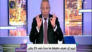 أحمد موسى : «مش هبيع الوهم..  أنا مسئول أعرف الناس الحقيقى» | على مسئوليتي