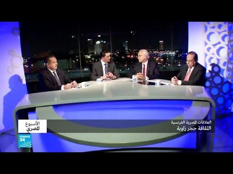 العلاقات المصرية الفرنسية.. الثقافة حجر الزاوية  - نشر قبل 8 ساعة
