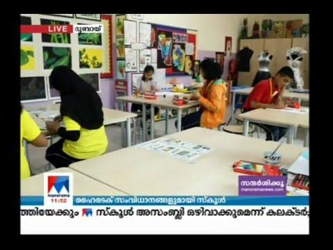 ഹൈ ടെക് സംവിധാനങ്ങളുമായി യു.എ.ഇയിൽ ന്യൂജെൻ സ്കൂളുകൾ    UAE   HiTech School