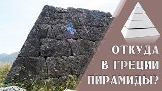 Древнегреческие пирамиды: миф или реальность?