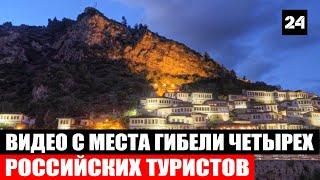 Опубликовано видео с места гибели четырех российских туристов в Албании - Новости мира 24