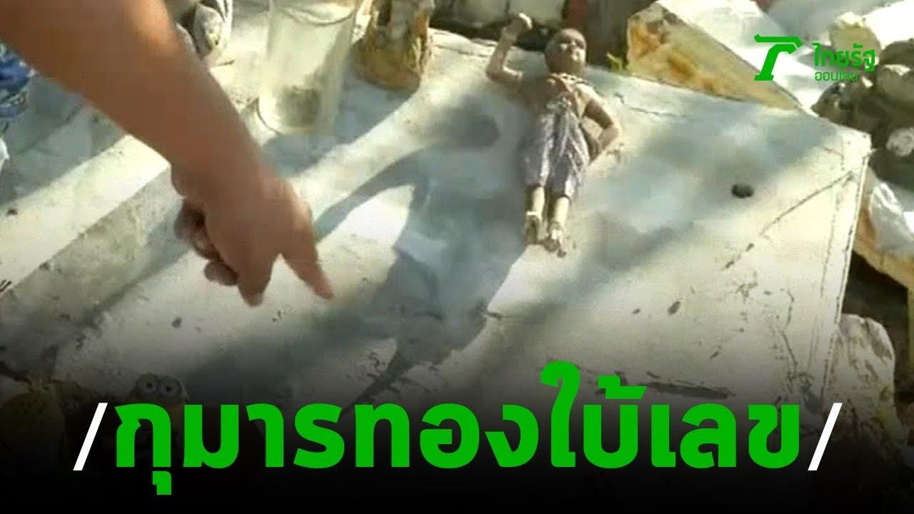 กุมารทองใบ้เลขเด็ดก่อนหวยออก | 01-12-62 | ข่าวเช้าไทยรัฐ เสาร์-อาทิตย์