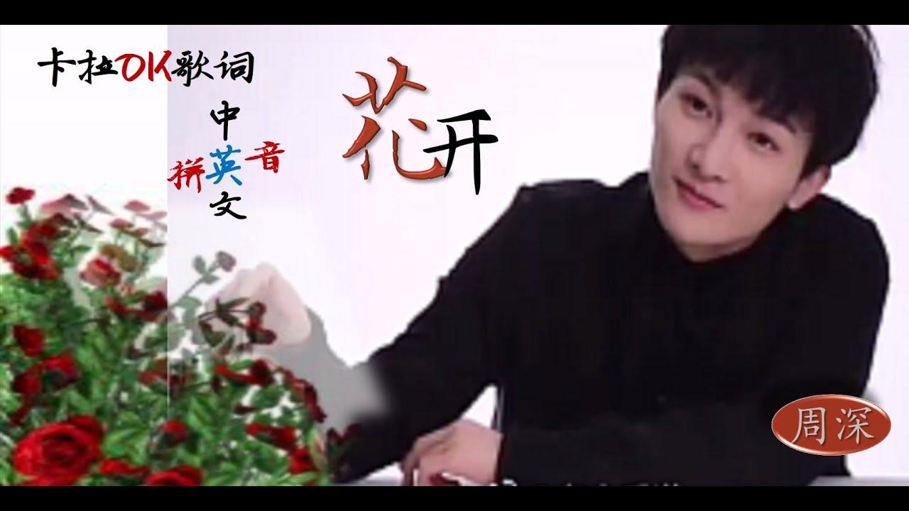東方風云榜 周深《花開》Charlie Zhou Shen 卡拉ok中文歌詞 英文 拼音 English sub Chinese lyrics, Pinyin, Mandarin - YouTube