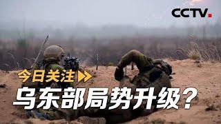 美乌炒俄大军集结边境 乌东部局势升级?20210404 |《今日关注》CCTV中文国际 - YouTube
