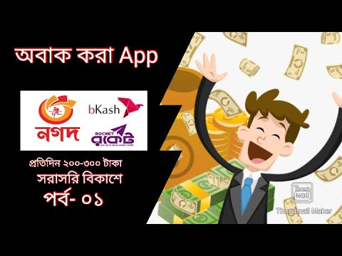 How to earn perday 200 taka payment bkash | Online income Bangla tutorial 2021 | Best income app