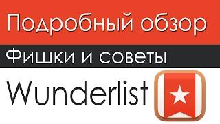 обзор Wunderlist  Держи Свою Жизнь Под Контролем С Помощью Планировщика Дел