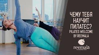 """Пилатес - диалог разума и тела. Класс Pilates Welcome в студии пилатеса """"Re`emala""""."""