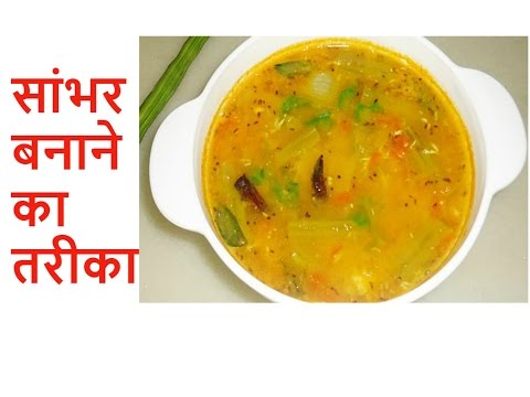 South indian food recipes sambar in hindi food sambar recipe in hindi quick how to make forumfinder Choice Image