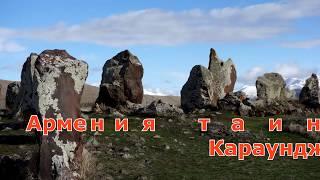 Армения Караундж. Фильм 6 из серии красивейших мест Армении