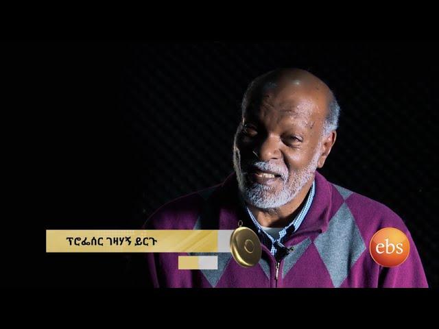 DISCOVER ETHIOPIA Season 3 Episode 4: Our Earth