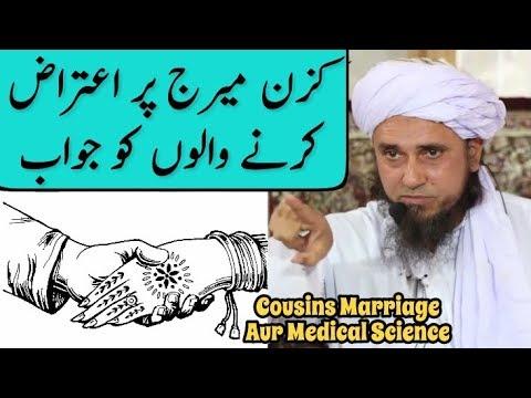 Cousin Marriage Par Aitraz Karne Walon Ko Jawab By Mufti Tariq Masood | Islamic Group