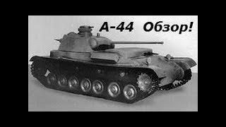 Обзор Танка А-44