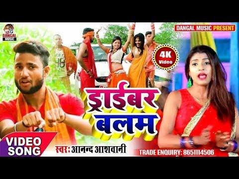4k-video---anand-ashwani-(2019)-का-सबसे-बड़ा-हीट-काँवर-विडियो-||-ड्राइवर-बलम-||-driver-balam.