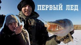 Рыбалка Казахстан. Первый лед в Павлодарской области.