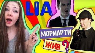 МОРИАРТИ ЖИВ ? |4 сезон, Шерлок. ОТЗЫВ И РЕАКЦИЯ | LIA