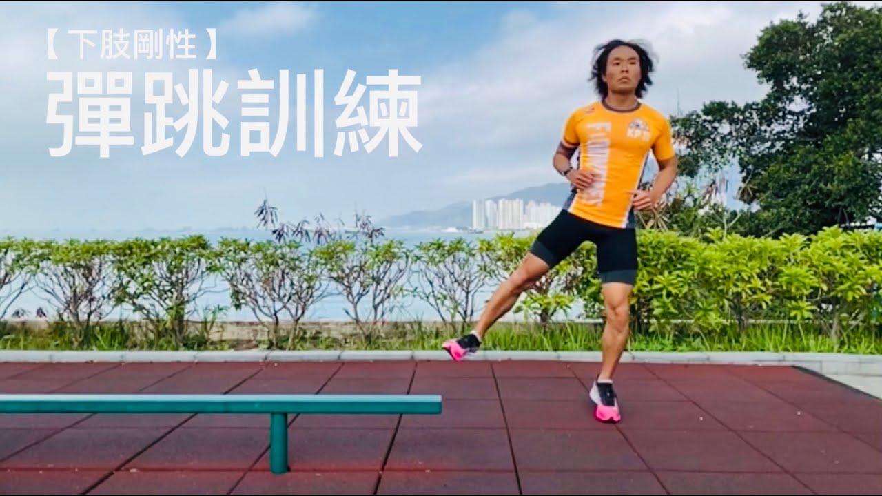 精英跑手都在做的彈跳練習 l 訓練專區