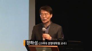 [한겨레 시민특강] 장하성 교수와 함께하는 내일을 위한 톡. 톡.