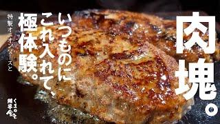 【食べたらぶっ飛びます】肉で満足したいあなたへ。これは一度体験して下さい。~特製オニオンソースと~