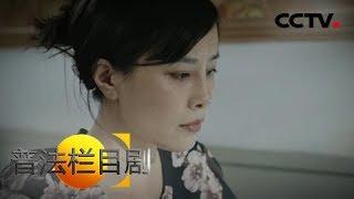 《普法栏目剧》 20190430 四集迷你剧集·送你回家(二)  CCTV社会与法