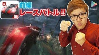 アスファルト8:Airborneでセイキンと勝負!【ヒカキンゲームズ with Google Play】